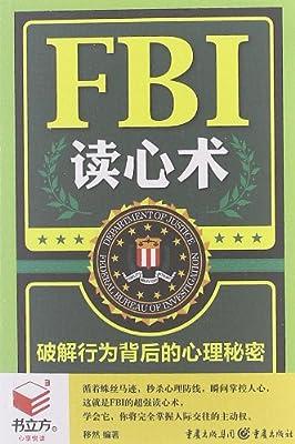 书立方•FBI读心术:破解行为背后的心理秘密.pdf