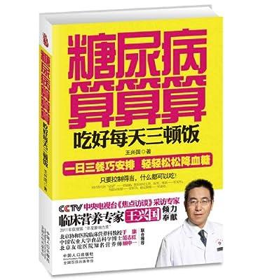 糖尿病算算算:吃好每天三顿饭.pdf