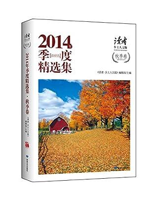 2014季度精选集:读者.pdf