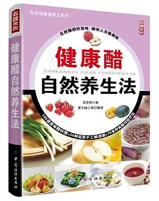健康醋自然养生法.pdf