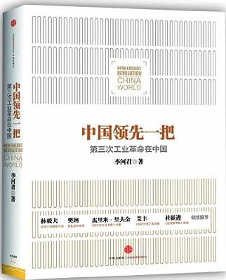 中国领先一把:第三次工业革命在中国.pdf