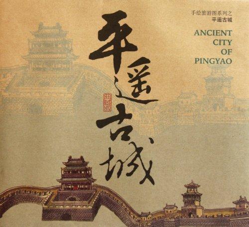 手绘旅游图系列:平遥古城图片