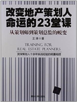改变地产策划人命运的23堂课.pdf