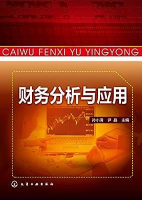 财务分析与应用.pdf