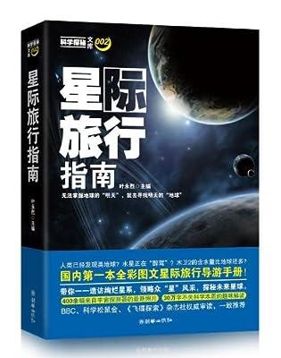 星际旅行指南.pdf