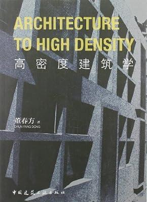 高密度建筑学.pdf