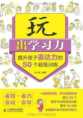 玩出学习力——提升孩子表达力的50个超级训练.pdf
