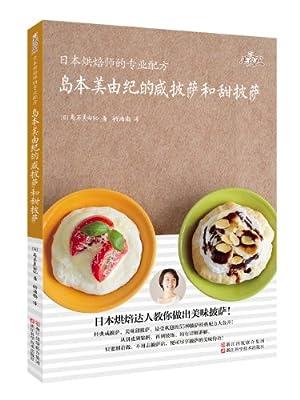 岛本美由纪的咸披萨和甜披萨.pdf