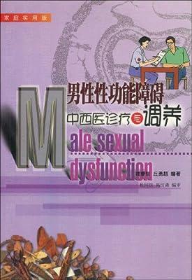男性性功能障碍中西医诊疗与调养.pdf