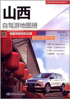 中国分省自驾旅游地图册系列:山西自驾游地图册.pdf