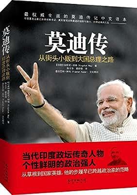 莫迪传——从街头小贩到大国总理之路.pdf