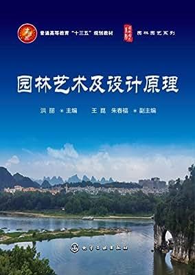 园林艺术及设计原理.pdf
