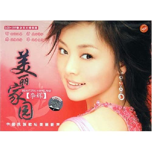 李辉美丽家园 - cd音乐下载