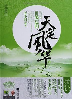 天定风华_天定风华3:笑忘归(套装共2册)