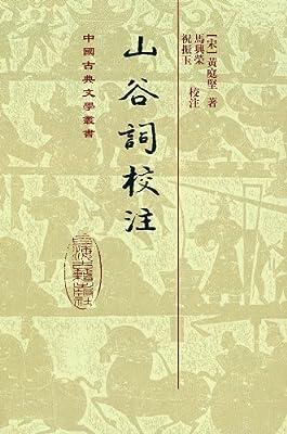 山谷词校注.pdf