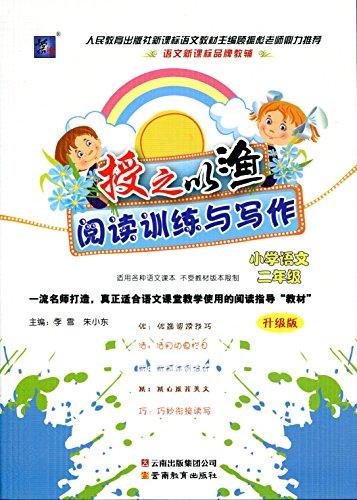 云南教育出版社小学二年级教辅图书价格