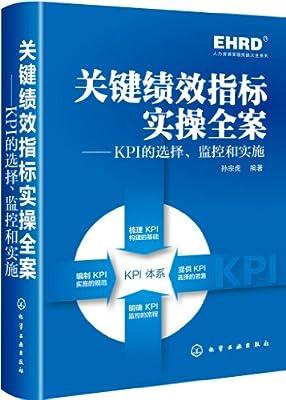 关键绩效指标实操全案:KPI的选择、监控和实施.pdf