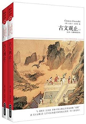 世界文学文库:古文观止.pdf