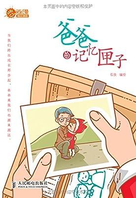 爸爸的记忆匣子.pdf