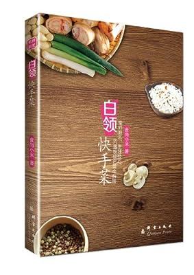 白领快手菜.pdf