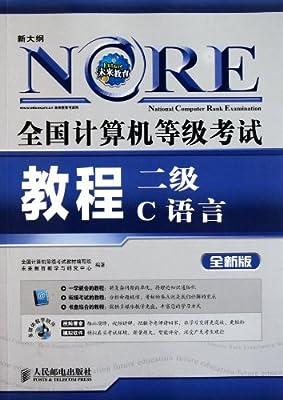 全国计算机等级考试教程:二级C语言.pdf