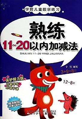 熟练11-20以内加减法/学前儿童数学练习:学前儿童数学练习.pdf