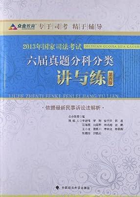 众合教育:2013年国家司法考试6届真题分科分类讲与练.pdf