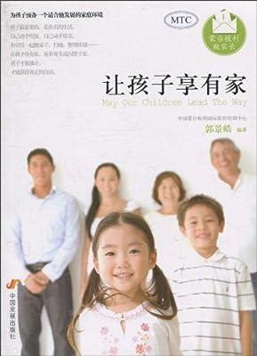蒙台梭利致家长1:让孩子享有家.pdf