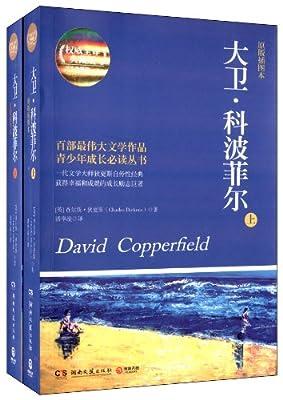 青少年成长必读丛书:大卫·科波菲尔.pdf