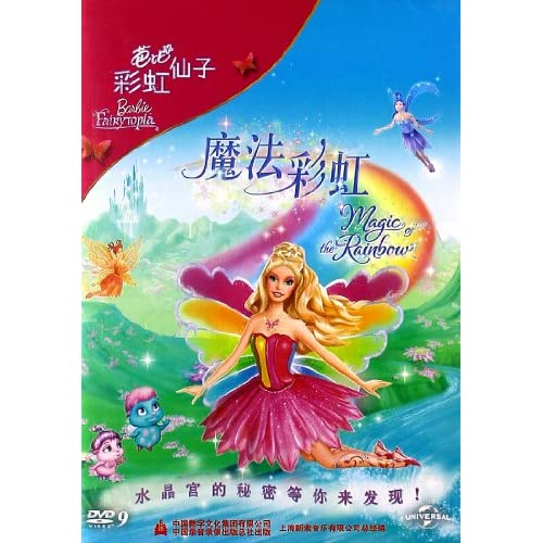 芭比彩虹仙子之魔法彩虹 dvd9高清图片