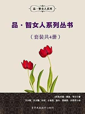 品·智女人系列丛书.pdf