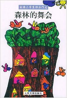 《台湾小学生快乐作文:森林的舞会》 黄宣勋, 谢文瑰