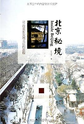 北京秘境:52段重新发现北京的旅程.pdf