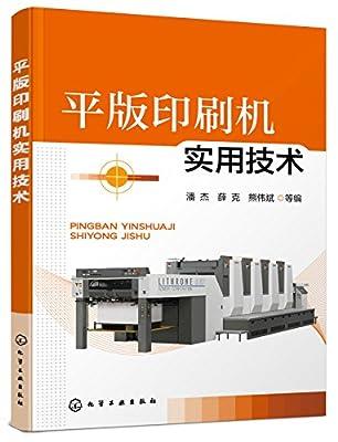 平版印刷机实用技术.pdf