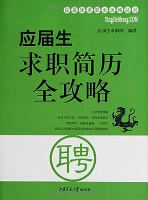 应届生求职简历全攻略.pdf