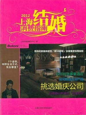 上海结婚消费指南2012.pdf
