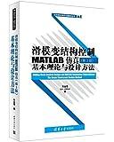 滑模变结构控制MATLAB仿真基本理论与设计方法(第3版)