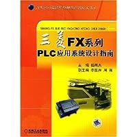 三菱FX系列PLC应用系统设计指南
