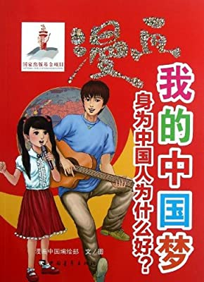 """""""漫画变化中的中国""""系列61漫画我的中国梦:身为中国"""