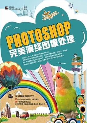 Photoshop完美演绎图像处理.pdf