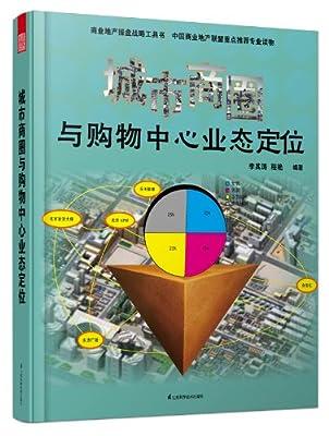 城市商圈与购物中心业态定位.pdf