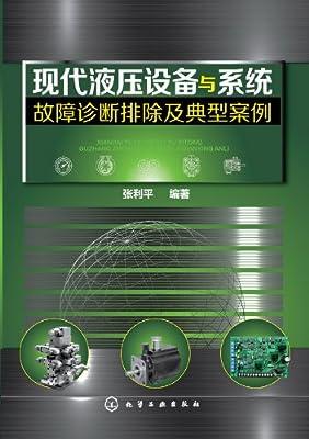 现代液压设备与系统故障诊断排除及典型案例.pdf