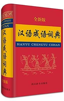 汉语成语词典.pdf