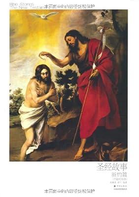 圣经故事:新约篇.pdf