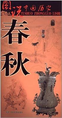 图说中国历史:春秋.pdf