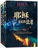 K2与金字塔+耶稣最后的法老+大风暴与出埃及(套装共3册)-图片