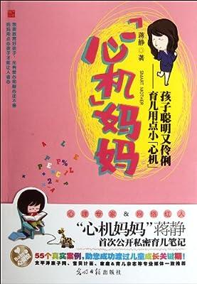 心机妈妈:育儿用点小心机孩子聪明又伶俐.pdf