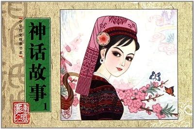 中华历史故事书系:神话故事1.pdf