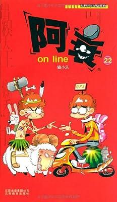 阿衰on line22.pdf