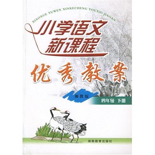 打莲湘教学视频钢琴曲-小学语文新课程优秀教案 4年级 下册 湘教版